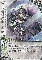 桜降る代に決闘を NA-16-yatsuha-O-S-4 八葉鏡の向こう側 (PR プロモ) カードゲーマーvol.54