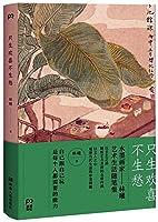 浦睿套装2册 只生欢喜不生愁+花与童水墨画家林曦艺术生活随笔集