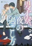 男子寮、夜の過ごし方 (ダイトコミックスBLシリーズ440)