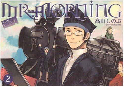 Mr.Morning 2 (IDコミックス ZERO-SUMコミックス)の詳細を見る