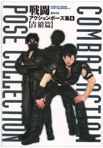 戦闘アクションポーズ集〈4〉青狼篇 (Combat Action Pose Collection)