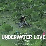 UNDERWATER LOVE-おんなの河童-オリジナル サウンド トラック