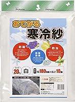 クラーク おてがる寒冷紗 白 1.8×10m