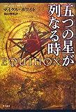 五つの星が列なる時 (Hayakawa Novels)