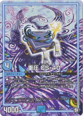 デュエルマスターズ/DMSD-09/2/重圧 CS-40