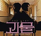 怪物 (JTBC ドラマ) OST Album [韓国盤]