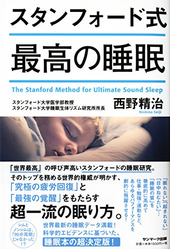 サンマーク出版『スタンフォード式最高の睡眠』