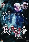 哀しき抗争 第2章[DVD]