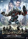 レジェンダリー・ストーン 巨神ゴーレムと魔法の石[DVD]