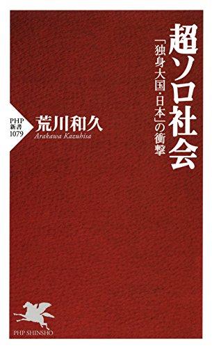 超ソロ社会 「独身大国・日本」の衝撃 (PHP新書)