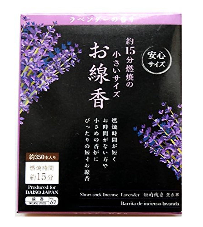 ぶら下がる宿泊経度Daiso Senko Japaneseお香ラベンダーショートスティック9?cm-15min / 350?sticks