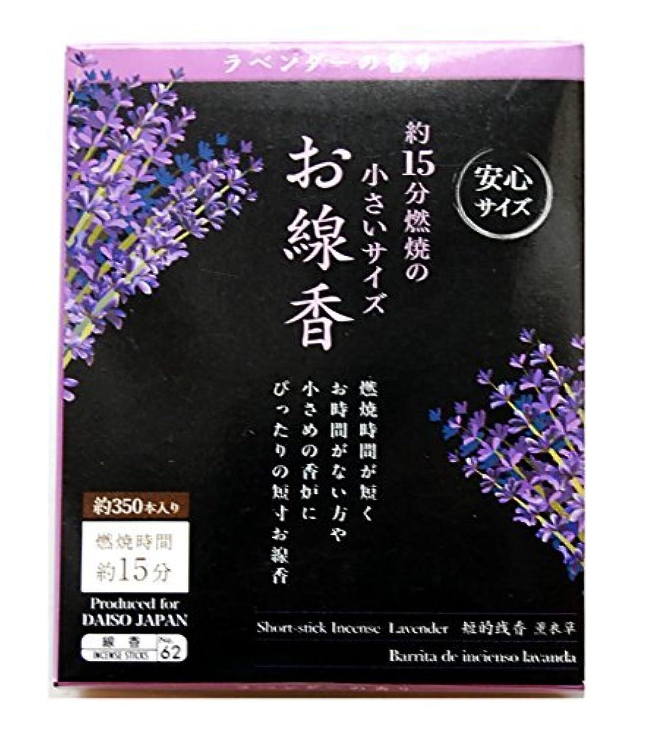 名義で賛美歌きょうだいDaiso Senko Japaneseお香ラベンダーショートスティック9?cm-15min / 350?sticks
