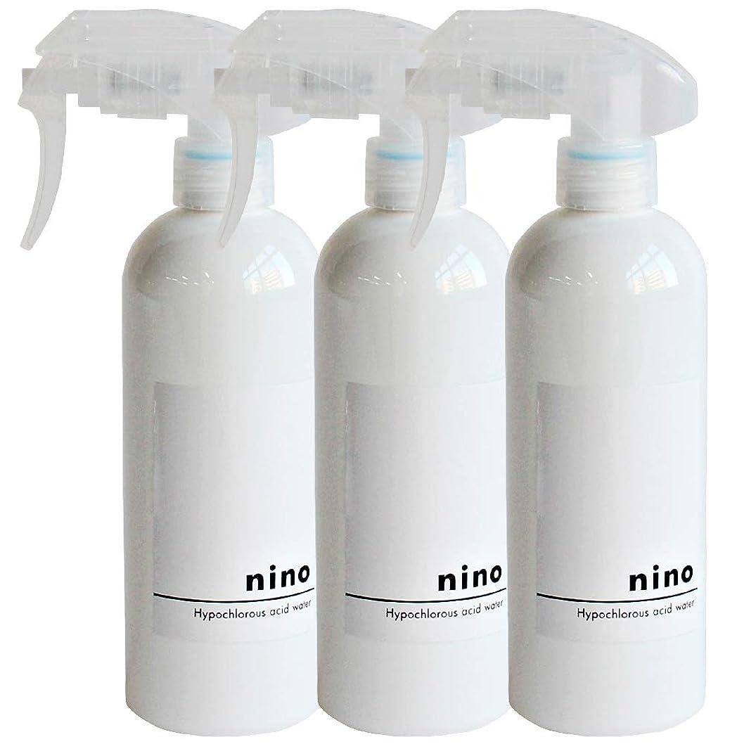 本質的ではない自分のために平行nino(ニーノ)次亜塩素酸水 除菌消臭スプレー スプレーボトル(300ml)×3