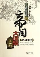 帝国真史系列·帝国大涅槃:两晋南北朝真史