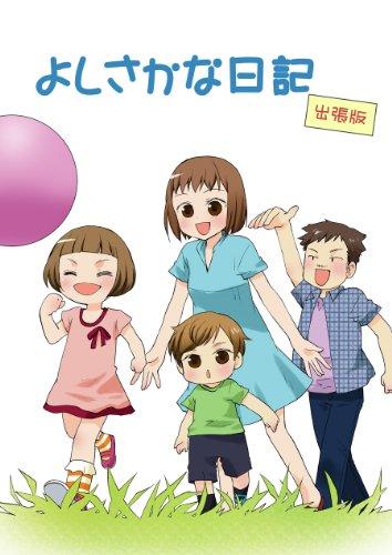 yoshisakananikkisyuccyouban (Japanese Edition)