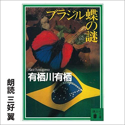『ブラジル蝶の謎』のカバーアート