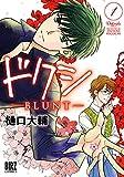 ドクシ-BLUNT- (1) (バーズコミックス)