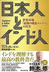 日本人とインド人――世界市場「最後の成長エンジン」の真実