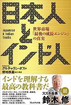 [グルチャラン・ダス, 野地 秩嘉, 鈴木 修]の日本人とインド人――世界市場「最後の成長エンジン」の真実