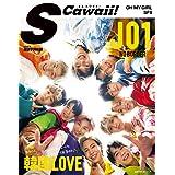S Cawaii! AUTUMN 2020 主婦の友生活シリーズ