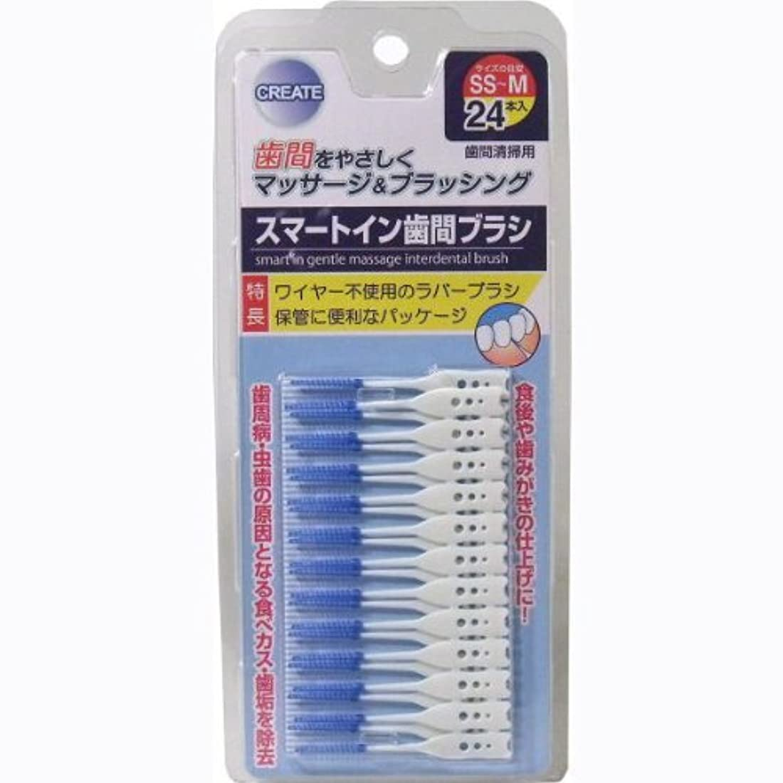 複合テスピアンクリエイト スマートイン歯間ブラシ 24本
