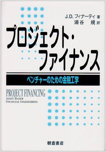 Mirror PDF: プロジェクト・ファイナンス―ベンチャーのための金融工学