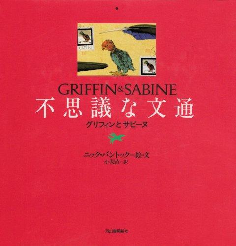 不思議な文通―グリフィンとサビーヌ