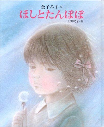 JULA出版局『金子みすゞ・ほしとたんぽぽ』