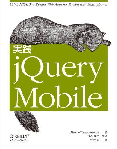 実践 jQuery Mobileの詳細を見る