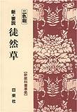 新・要説 徒然草 二色刷 1 (新・要説シリーズ)