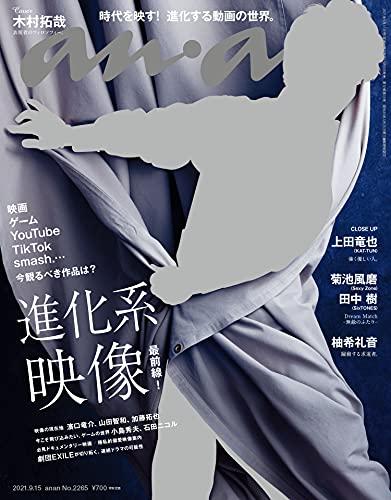 anan(アンアン) 2021年 9月15日号 No.2265[進化系映像最前線!] [雑誌]