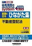 司法書士 山本浩司のautoma system 試験に出るひながた集 不動産登記法 第3版 (W(WASEDA)セミナー 司法書士)