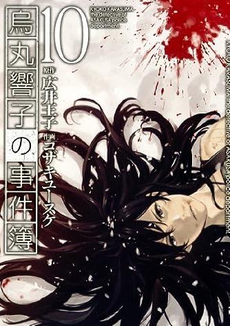 烏丸響子の事件簿 (10) (バーズコミックス)
