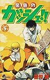金色のガッシュ!! (5) (少年サンデーコミックス)