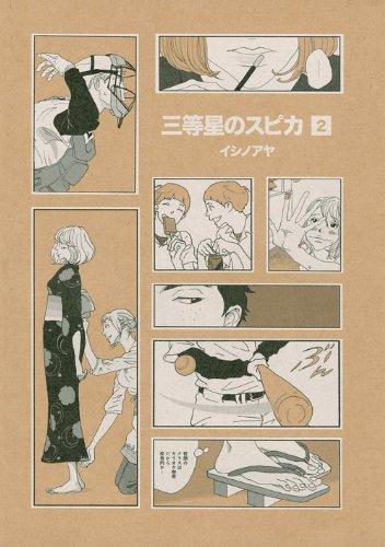 三等星のスピカ(2) (KCデラックス Kiss)