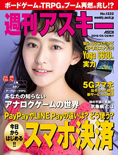 週刊アスキーNo.1232(2019年5月28日発行) [雑誌]