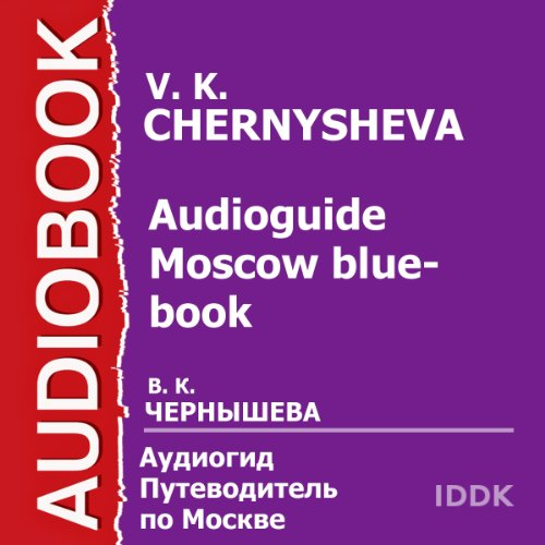 AudioGuide: Moscow Blue-Book, Kremlin, Red Square, Historic Centre [Russian Edition] audiobook cover art