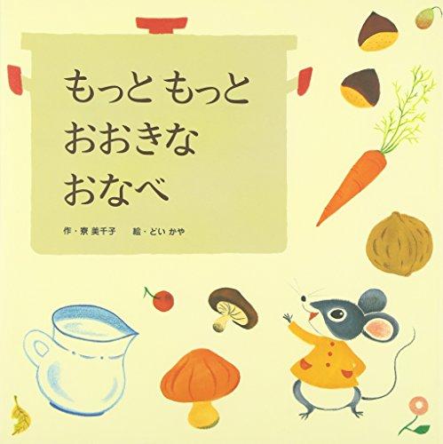 もっともっとおおきなおなべ (わくわくメルヘンシリーズ)