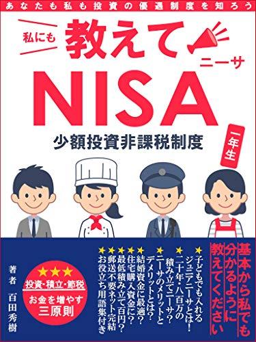 教えてNISA(ニーサ): 初心者が無料で読めるnisa・idecoの積み立てから運用までまるわかり本