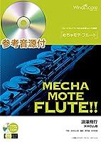 めちゃモテ・フルート 浪漫飛行 / 米米CLUB 参考音源CD付 (WMF-14-008)