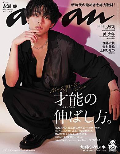 anan(アンアン) 2020/08/05号 No.2211[才能の伸ばし方。/永瀬廉]