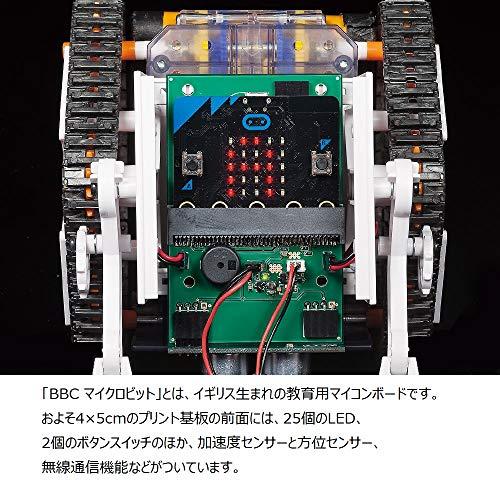 タミヤ『マイコンロボット工作セット(クローラータイプ)(71201)』