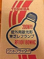 東芝 屋外レフランプ RF110V 180W HC
