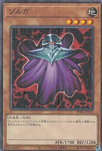 遊戯王 PGB1-JP023 ゾルガ (日本語版 ミレニアムレア) PRISMATIC GOD BOX