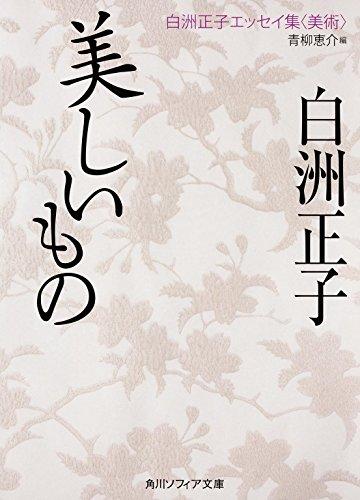 美しいもの 白洲正子エッセイ集(美術) (角川ソフィア文庫)の詳細を見る