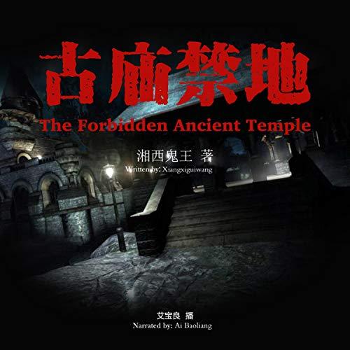 古庙禁地 - 古廟禁地 [The Forbidden Ancient Temple] cover art