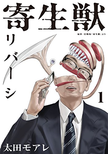 寄生獣リバーシ(1) (コミックDAYSコミックス)