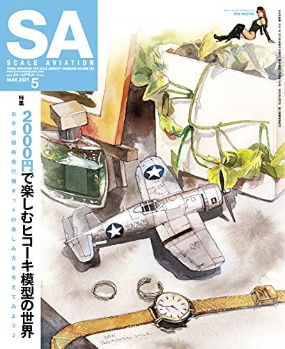 Scale Aviation(スケールアヴィエーション)2021年 05 月号