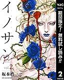 イノサン Rougeルージュ【期間限定無料】 2 (ヤングジャンプコミックスDIGITAL)