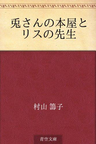 兎さんの本屋とリスの先生の詳細を見る